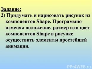 Задание: 2) Придумать и нарисовать рисунок из компонентов Shape. Программно изме