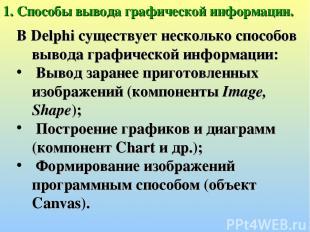 1. Способы вывода графической информации. В Delphi существует несколько способов