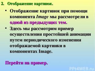Отображение картинок. Отображение картинок при помощи компонента Image мы рассмо