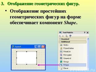 Отображение геометрических фигур. Отображение простейших геометрических фигур на
