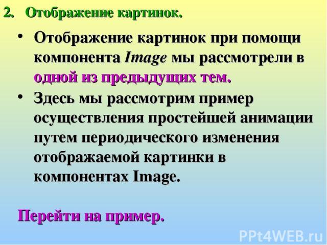 Отображение картинок. Отображение картинок при помощи компонента Image мы рассмотрели в одной из предыдущих тем. Здесь мы рассмотрим пример осуществления простейшей анимации путем периодического изменения отображаемой картинки в компонентах Image. П…