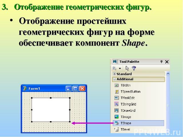 Отображение геометрических фигур. Отображение простейших геометрических фигур на форме обеспечивает компонент Shape.