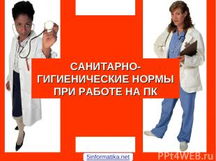 САНИТАРНО-ГИГИЕНИЧЕСКИЕ НОРМЫ ПРИ РАБОТЕ НА ПК 5informatika.net