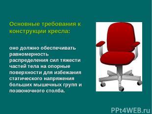 Основные требования к конструкции кресла: оно должно обеспечивать равномерность