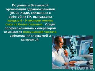 По данным Всемирной организации здравоохранения (ВОЗ), люди, связанные с работой