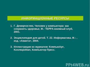 Г. Демирчоглян, Человек у компьютера: как сохранить здоровье, М.: ТЕРРА-книжный