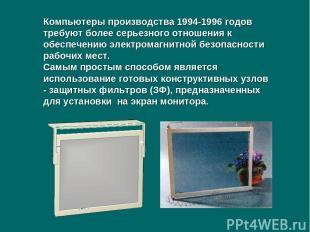 Компьютеры производства 1994-1996 годов требуют более серьезного отношения к обе