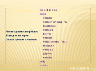 Чтение данных из файлов Вывод их на экран Запись данных в массивы for i:=1 to n
