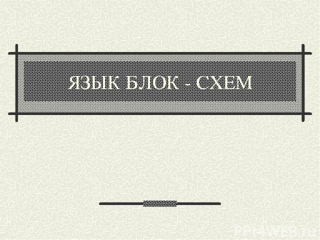 ЯЗЫК БЛОК - СХЕМ