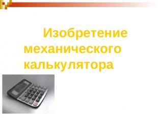 Изобретение механического калькулятора