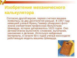 Изобретение механического калькулятора Согласно другой версии, первая счетная ма