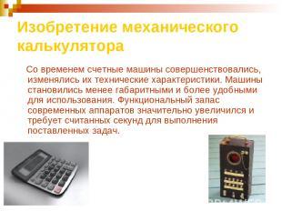 Изобретение механического калькулятора Со временем счетные машины совершенствова