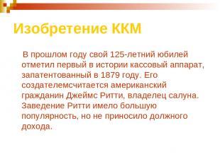 Изобретение ККМ В прошлом году свой 125-летний юбилей отметил первый в истории к