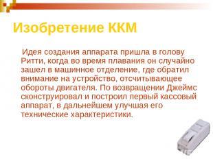Изобретение ККМ Идея создания аппарата пришла в голову Ритти, когда во время пла