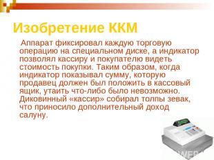 Изобретение ККМ Аппарат фиксировал каждую торговую операцию на специальном диске
