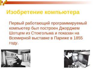 Изобретение компьютера Первый работающий программируемый компьютер был построен