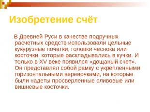 Изобретение счёт В Древней Руси в качестве подручных расчетных средств использов