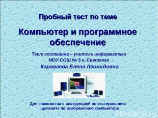 * (C) KaravaevaEL, 2008 Пробный тест по теме Компьютер и программное обеспечение