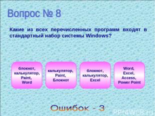 Какие из всех перечисленных программ входят в стандартный набор системы Windows?
