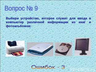 Выбери устройство, которое служит для ввода в компьютер различной информации из