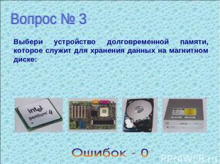 Выбери устройство долговременной памяти, которое служит для хранения данных на м