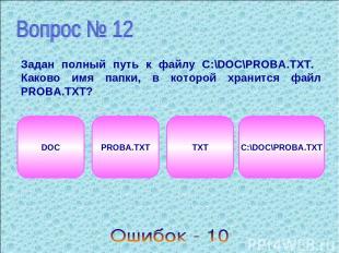Задан полный путь к файлу C:\DOC\PROBA.TXT. Каково имя папки, в которой хранится