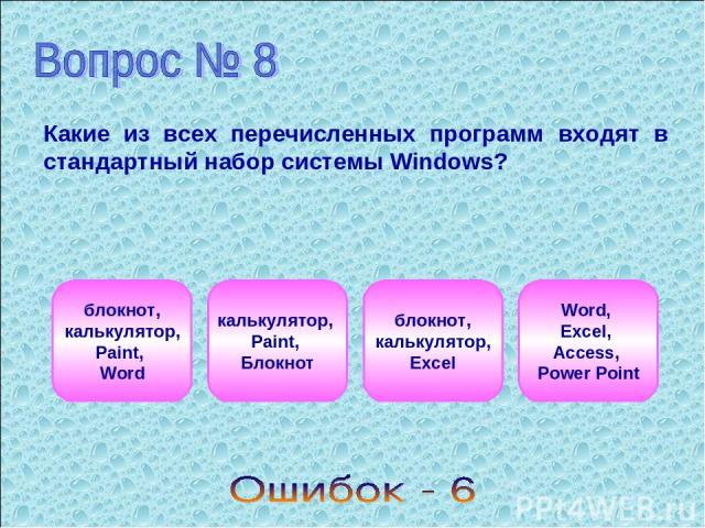 Какие из всех перечисленных программ входят в стандартный набор системы Windows? блокнот, калькулятор, Excel Word, Excel, Access, Power Point калькулятор, Paint, Блокнот блокнот, калькулятор, Paint, Word