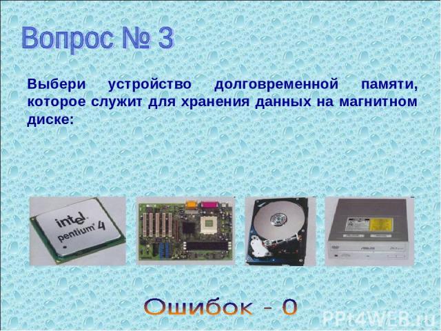 Выбери устройство долговременной памяти, которое служит для хранения данных на магнитном диске: