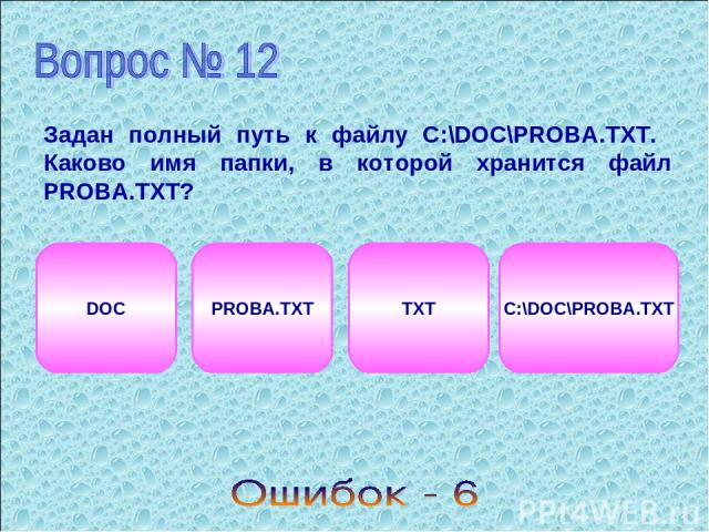Задан полный путь к файлу C:\DOC\PROBA.TXT. Каково имя папки, в которой хранится файл PROBA.TXT? DOC PROBA.TXT TXT C:\DOC\PROBA.TXT