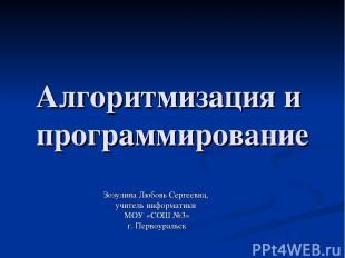 Алгоритмизация и программирование Зозулина Любовь Сергеевна, учитель информатики