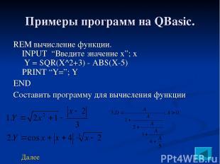 """Примеры программ на QBasic. REM вычисление функции. INPUT """"Введите значение х"""";"""