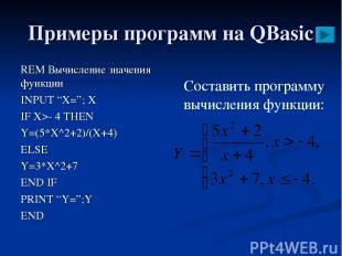 """Примеры программ на QBasic REM Вычисление значения функции INPUT """"X=""""; X IF X>-"""