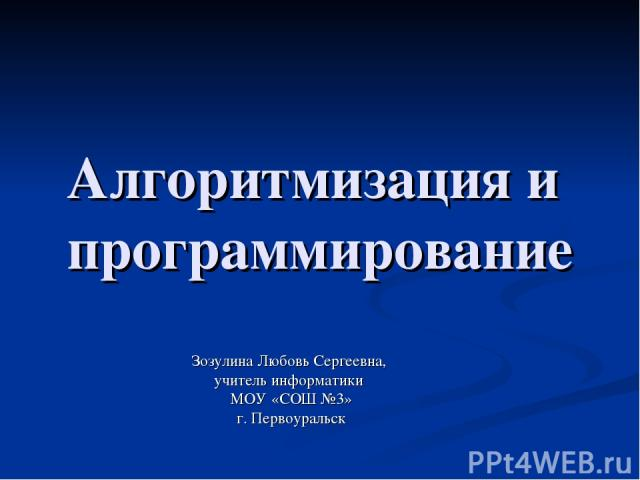 Алгоритмизация и программирование Зозулина Любовь Сергеевна, учитель информатики МОУ «СОШ №3» г. Первоуральск