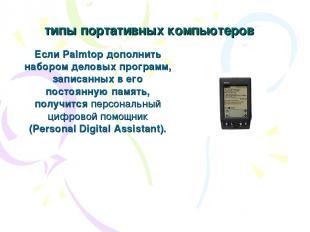 типы портативных компьютеров Если Palmtop дополнить набором деловых программ, за