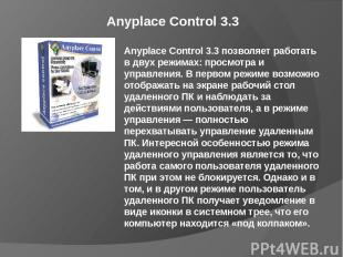 Anyplace Control 3.3 Anyplace Control 3.3 позволяет работать в двух режимах: про