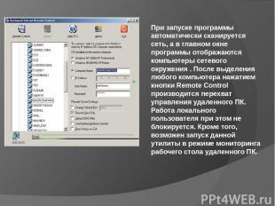 При запуске программы автоматически сканируется сеть, а в главном окне программы