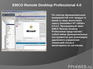 EMCO Remote Desktop Professional 4.0 По спектру функциональных возможностей этот