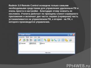 Radmin 3.0 Remote Control оснащена только самыми необходимыми средствами для упр