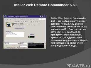 Atelier Web Remote Commander 5.59 Atelier Web Remote Commander 5.59 - это небол