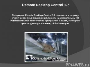 Remote Desktop Control 1.7 Программа Remote Desktop Control 1.7 относится к разр