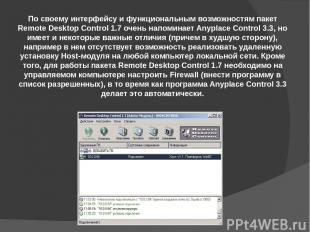 По своему интерфейсу и функциональным возможностям пакет Remote Desktop Control