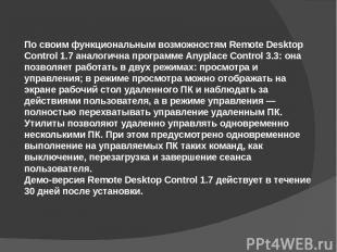 По своим функциональным возможностям Remote Desktop Control 1.7 аналогична прогр
