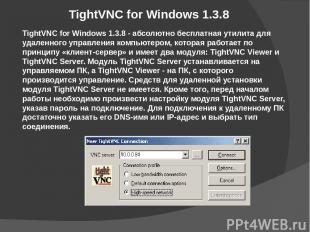 TightVNC for Windows 1.3.8 TightVNC for Windows 1.3.8 - абсолютно бесплатная ути