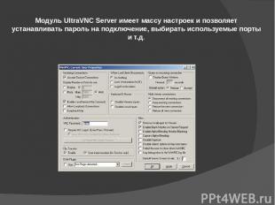 Модуль UltraVNC Server имеет массу настроек и позволяет устанавливать пароль на