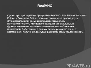 RealVNC Существует три варианта программы RealVNC: Free Edition, Personal Editio