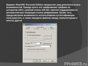 Вариант RealVNC Personal Edition предлагает ряд дополнительных возможностей. Пре