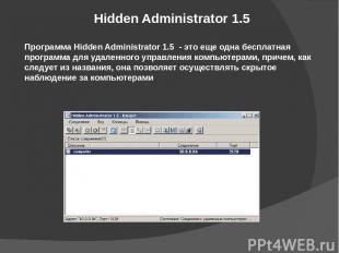 Hidden Administrator 1.5 Программа Hidden Administrator 1.5 - это еще одна бесп
