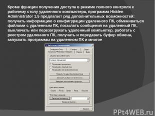 Кроме функции получения доступа в режиме полного контроля к рабочему столу удале