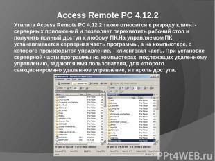 Access Remote PC 4.12.2 Утилита Access Remote PC 4.12.2 также относится к разряд
