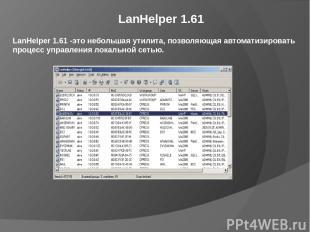 LanHelper 1.61 LanHelper 1.61 -это небольшая утилита, позволяющая автоматизиро